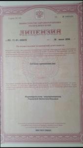 Лицензия по косметологии в Сыктывкаре